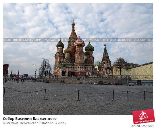 Собор Василия Блаженного, фото № 258548, снято 6 апреля 2008 г. (c) Михаил Феоктистов / Фотобанк Лори