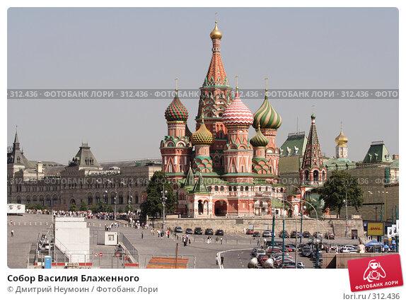 Собор Василия Блаженного, эксклюзивное фото № 312436, снято 5 июля 2007 г. (c) Дмитрий Неумоин / Фотобанк Лори