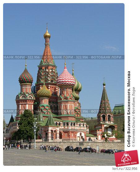Собор Василия Блаженного. Москва, фото № 322956, снято 6 июня 2008 г. (c) Колчева Ольга / Фотобанк Лори