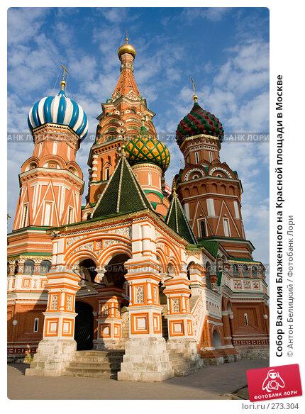 Собор Василия Блаженного на Красной площади в Москве, фото № 273304, снято 5 мая 2008 г. (c) Антон Белицкий / Фотобанк Лори