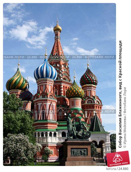 Собор Василия Блаженного, вид с Красной площади, фото № 24880, снято 28 мая 2005 г. (c) Ирина Мойсеева / Фотобанк Лори