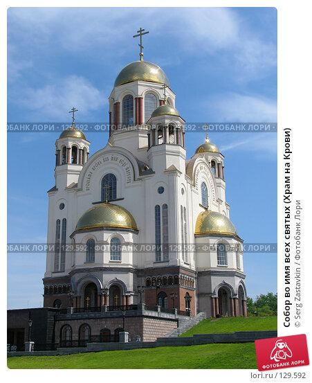 Собор во имя всех святых (Храм на Крови), фото № 129592, снято 3 июня 2005 г. (c) Serg Zastavkin / Фотобанк Лори