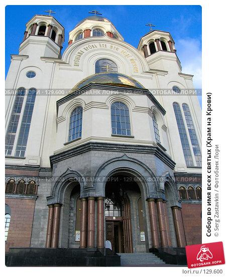 Собор во имя всех святых (Храм на Крови), фото № 129600, снято 7 июня 2005 г. (c) Serg Zastavkin / Фотобанк Лори