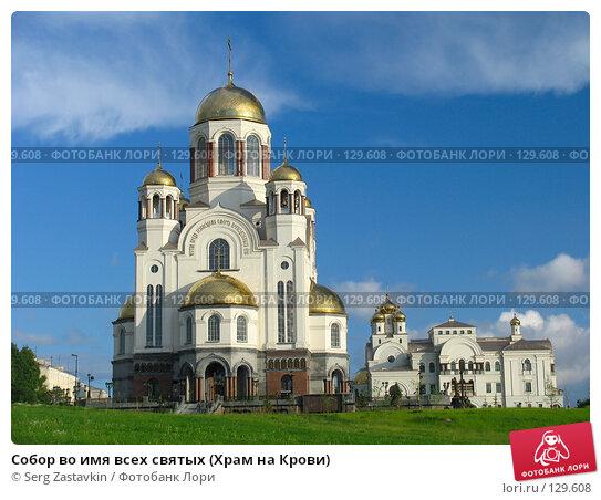 Купить «Собор во имя всех святых (Храм на Крови)», фото № 129608, снято 7 июня 2005 г. (c) Serg Zastavkin / Фотобанк Лори