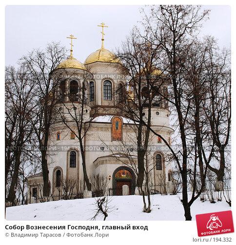 Собор Вознесения Господня, главный вход, фото № 194332, снято 21 ноября 2007 г. (c) Владимир Тарасов / Фотобанк Лори