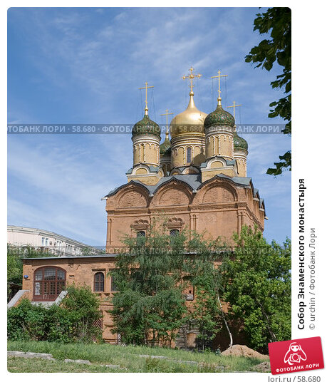 Собор Знаменского монастыря, фото № 58680, снято 2 июня 2007 г. (c) urchin / Фотобанк Лори