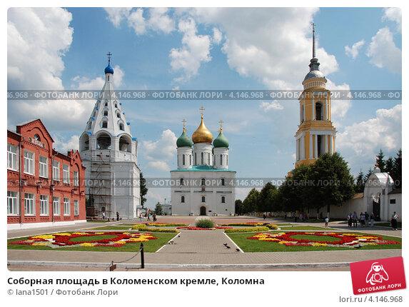 Купить «Соборная площадь в Коломенском кремле, Коломна», эксклюзивное фото № 4146968, снято 3 июля 2011 г. (c) lana1501 / Фотобанк Лори