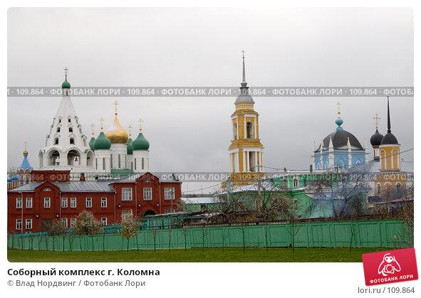 Соборный комплекс г. Коломна, фото № 109864, снято 4 ноября 2007 г. (c) Влад Нордвинг / Фотобанк Лори