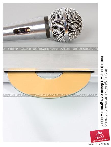 Собременный DVD плеер с микрофоном, фото № 220008, снято 23 февраля 2008 г. (c) Вадим Пономаренко / Фотобанк Лори