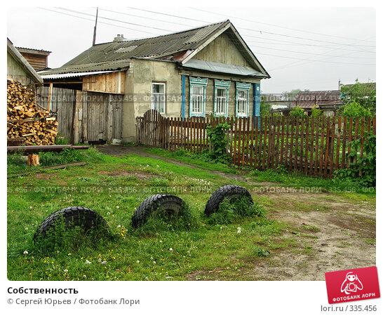Собственность, фото № 335456, снято 3 июля 2006 г. (c) Сергей Юрьев / Фотобанк Лори