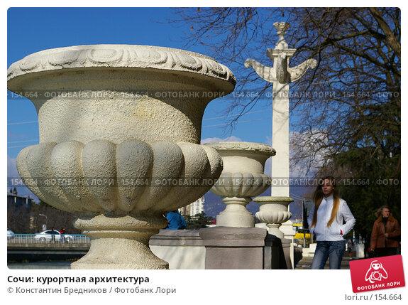 Сочи: курортная архитектура, фото № 154664, снято 5 января 2006 г. (c) Константин Бредников / Фотобанк Лори