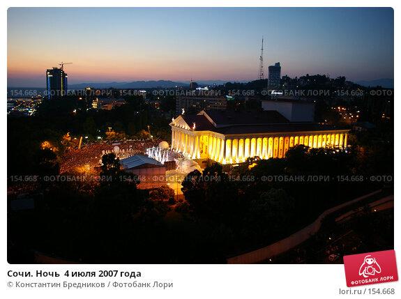 Сочи. Ночь  4 июля 2007 года, фото № 154668, снято 4 мая 2006 г. (c) Константин Бредников / Фотобанк Лори