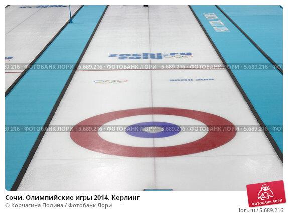 Купить «Сочи. Олимпийские игры 2014. Керлинг», фото № 5689216, снято 22 февраля 2014 г. (c) Корчагина Полина / Фотобанк Лори