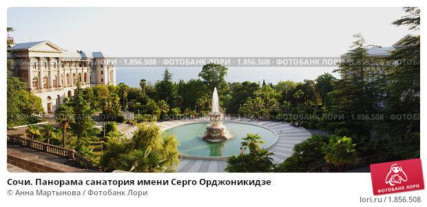 Сочи. Панорама санатория имени Серго Орджоникидзе, фото № 1856508, снято 20 июля 2010 г. (c) Анна Мартынова / Фотобанк Лори