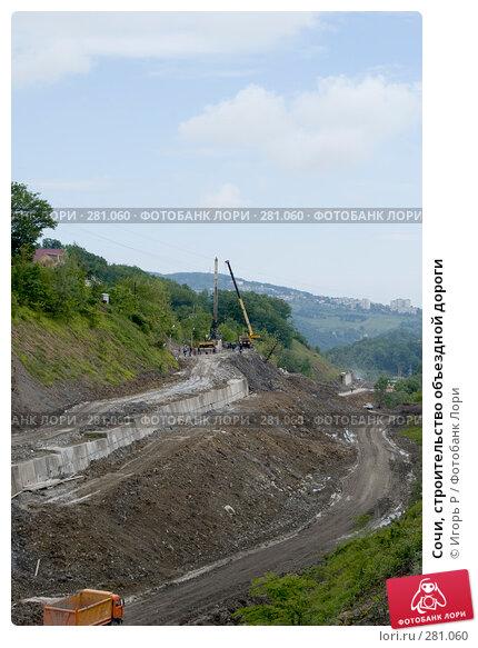 Сочи, строительство объездной дороги, фото № 281060, снято 11 мая 2008 г. (c) Игорь Р / Фотобанк Лори