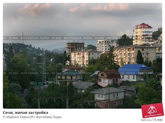 Сочи, жилая застройка, фото № 75940, снято 2 августа 2007 г. (c) Vladimir Fedoroff / Фотобанк Лори