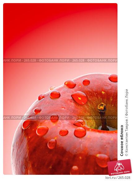 Сочное яблоко, фото № 265028, снято 5 апреля 2008 г. (c) Константин Тавров / Фотобанк Лори