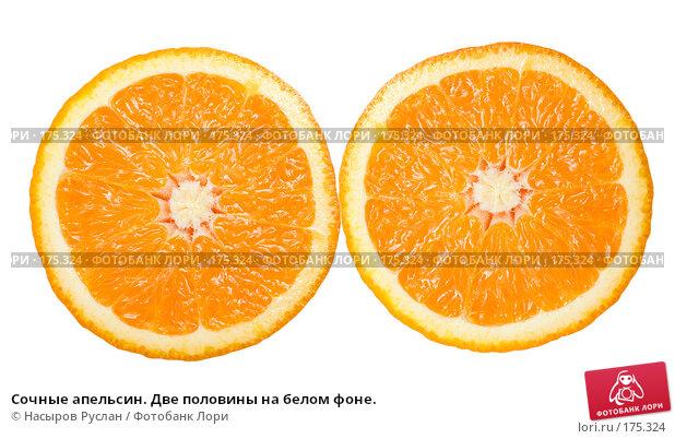 Сочные апельсин. Две половины на белом фоне., фото № 175324, снято 14 января 2008 г. (c) Насыров Руслан / Фотобанк Лори