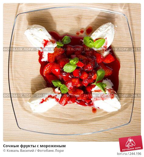 Сочные фрукты с мороженым, фото № 244196, снято 31 марта 2008 г. (c) Коваль Василий / Фотобанк Лори