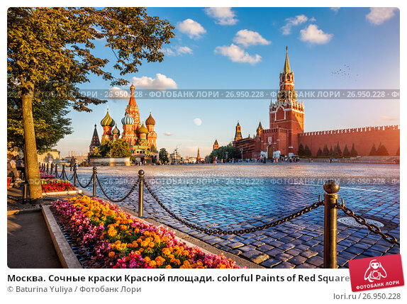 Сочные краски Красной Площади colorful Paints of Red Square (2017 год). Стоковое фото, фотограф Baturina Yuliya / Фотобанк Лори