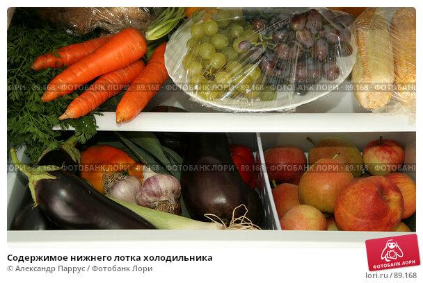 Купить «Содержимое нижнего лотка холодильника», фото № 89168, снято 26 сентября 2007 г. (c) Александр Паррус / Фотобанк Лори