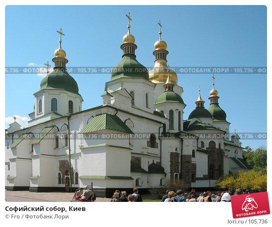 Софийский собор, Киев, фото № 105736, снято 1 мая 2004 г. (c) Fro / Фотобанк Лори
