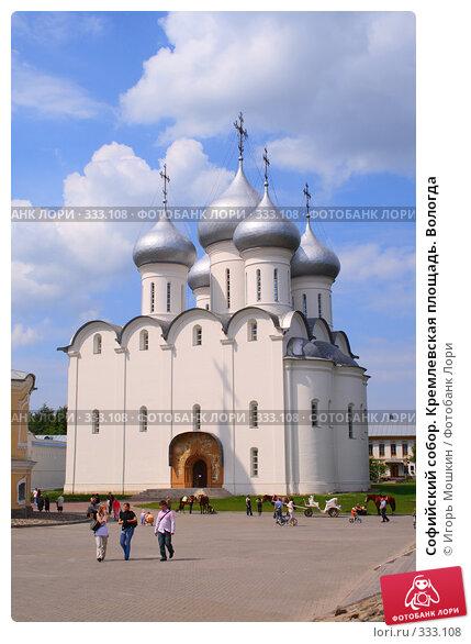 Софийский собор. Кремлевская площадь. Вологда, фото № 333108, снято 22 июня 2017 г. (c) Игорь Мошкин / Фотобанк Лори