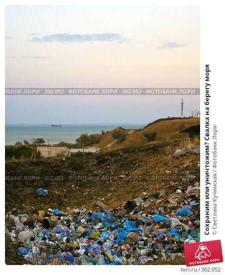 Сохраним или уничтожим? Свалка на берегу моря, фото № 302052, снято 23 сентября 2017 г. (c) Светлана Кучинская / Фотобанк Лори