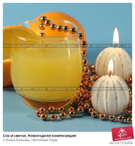 Сок и свечи, Новогодняя композиция, фото № 113616, снято 8 ноября 2007 г. (c) Елена Блохина / Фотобанк Лори