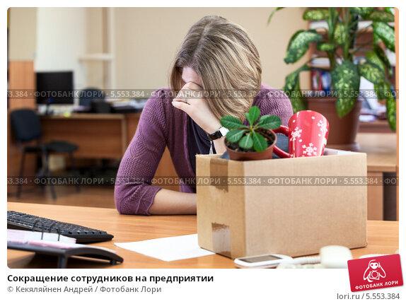 Сокращение сотрудников на предприятии. Стоковое фото, фотограф Кекяляйнен Андрей / Фотобанк Лори