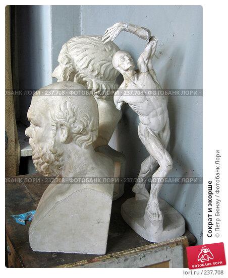 Купить «Сократ и экорше», фото № 237708, снято 19 февраля 2005 г. (c) Петр Бюнау / Фотобанк Лори