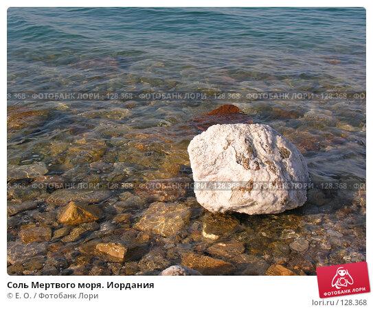 Купить «Соль Мертвого моря. Иордания», фото № 128368, снято 24 ноября 2007 г. (c) Екатерина Овсянникова / Фотобанк Лори