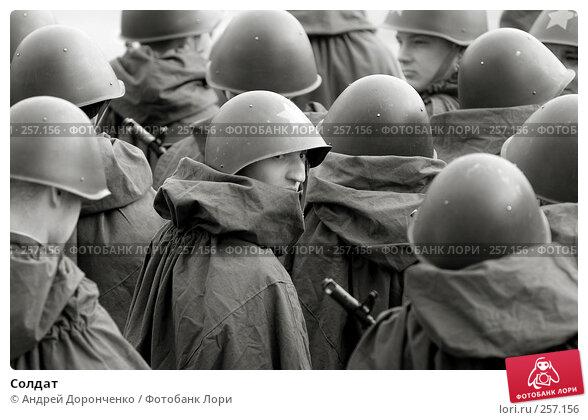 Солдат, фото № 257156, снято 23 июня 2017 г. (c) Андрей Доронченко / Фотобанк Лори