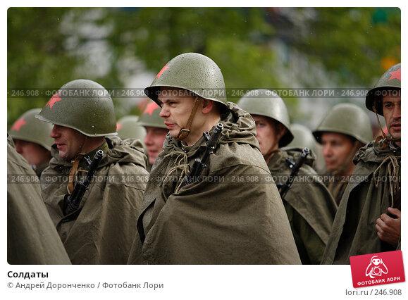 Солдаты, фото № 246908, снято 23 января 2017 г. (c) Андрей Доронченко / Фотобанк Лори