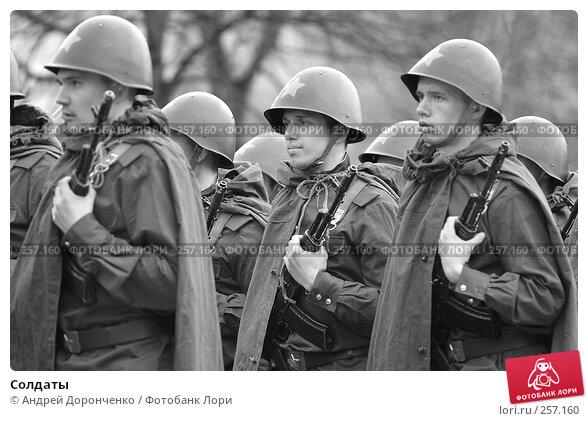 Купить «Солдаты», фото № 257160, снято 25 ноября 2017 г. (c) Андрей Доронченко / Фотобанк Лори