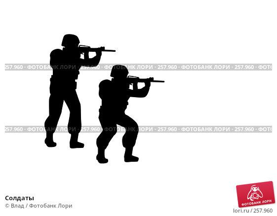 Солдаты, иллюстрация № 257960 (c) Влад / Фотобанк Лори