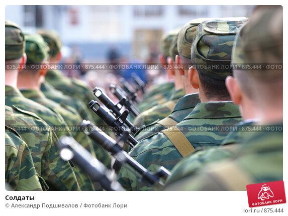 Купить «Солдаты», фото № 875444, снято 9 мая 2009 г. (c) Александр Подшивалов / Фотобанк Лори