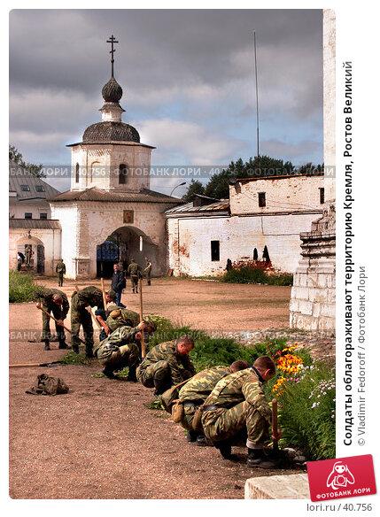 Солдаты облагораживают территорию Кремля, Ростов Великий, фото № 40756, снято 11 августа 2006 г. (c) Vladimir Fedoroff / Фотобанк Лори