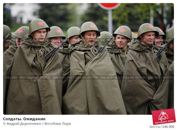 Солдаты. Ожидание, фото № 246900, снято 23 марта 2017 г. (c) Андрей Доронченко / Фотобанк Лори