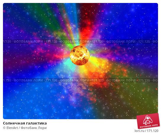 Солнечная галактика, иллюстрация № 171120 (c) ElenArt / Фотобанк Лори