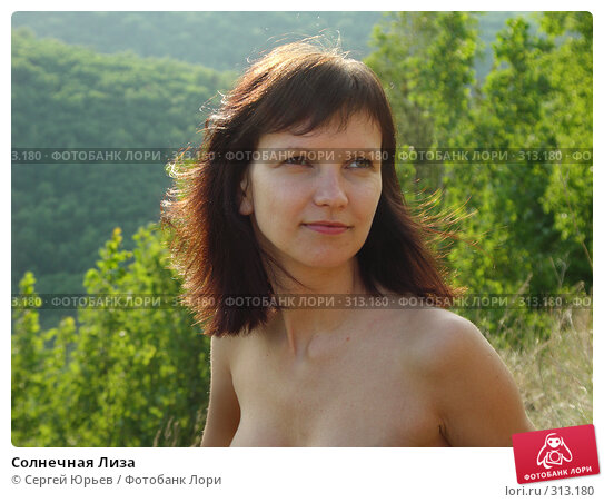 Солнечная Лиза, фото № 313180, снято 28 июня 2006 г. (c) Сергей Юрьев / Фотобанк Лори
