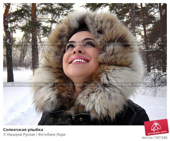 Солнечная улыбка, фото № 167536, снято 5 марта 2007 г. (c) Насыров Руслан / Фотобанк Лори