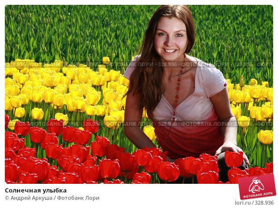 Солнечная улыбка, фото № 328936, снято 23 апреля 2008 г. (c) Андрей Аркуша / Фотобанк Лори