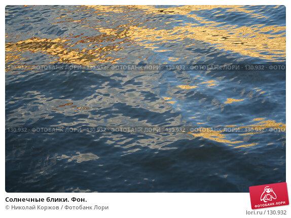 Купить «Солнечные блики. Фон.», фото № 130932, снято 16 мая 2007 г. (c) Николай Коржов / Фотобанк Лори