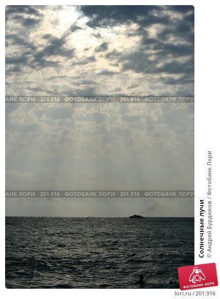 Солнечные лучи, фото № 201916, снято 8 августа 2007 г. (c) Андрей Бурдюков / Фотобанк Лори