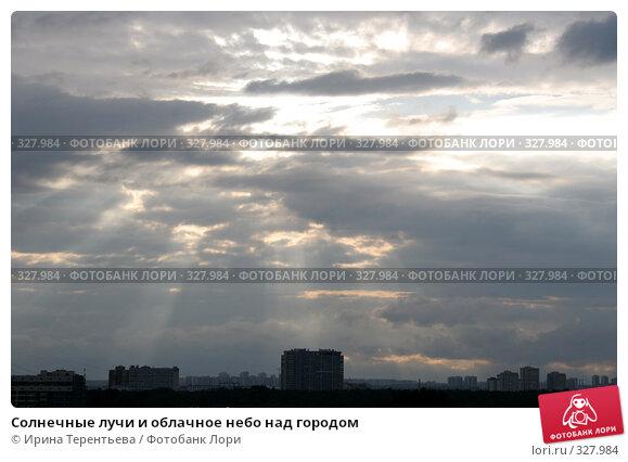 Купить «Солнечные лучи и облачное небо над городом», эксклюзивное фото № 327984, снято 15 июня 2008 г. (c) Ирина Терентьева / Фотобанк Лори