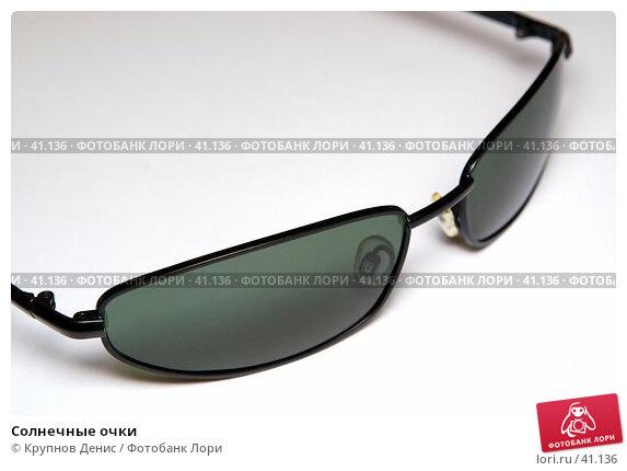 Купить «Солнечные очки», фото № 41136, снято 3 апреля 2007 г. (c) Крупнов Денис / Фотобанк Лори