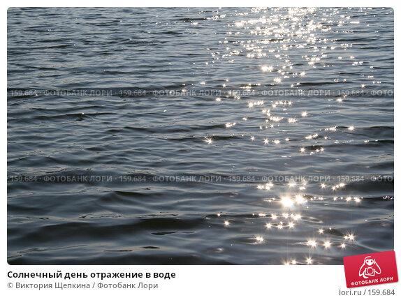 Солнечный день отражение в воде, фото № 159684, снято 4 сентября 2007 г. (c) Виктория Щепкина / Фотобанк Лори