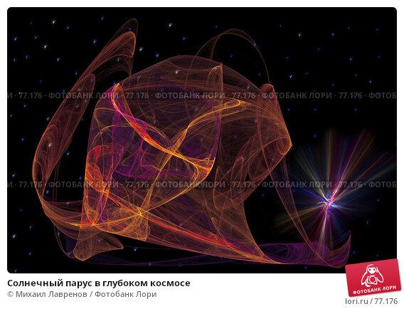 Солнечный парус в глубоком космосе, иллюстрация № 77176 (c) Михаил Лавренов / Фотобанк Лори