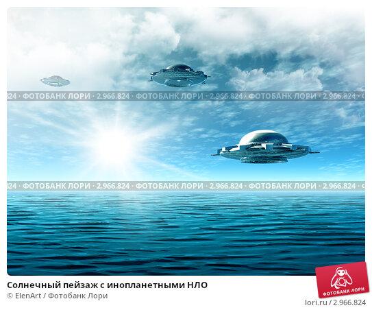 Купить «Солнечный пейзаж с инопланетными НЛО», иллюстрация № 2966824 (c) ElenArt / Фотобанк Лори